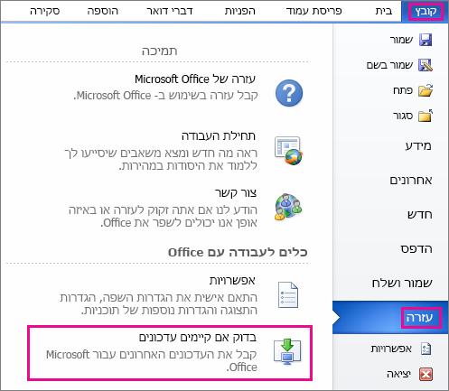 בדיקה ידנית של עדכוני Office ב- Word 2010