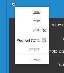 תפריט Web part כדי לבחור עריכת Web Part