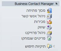 התיקיה Expanded Business Contact Manager בחלונית הניווט