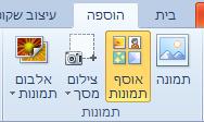 כיצד להוסיף פריט אוסף תמונות ביישומי Office 2010 ו- Office 2007
