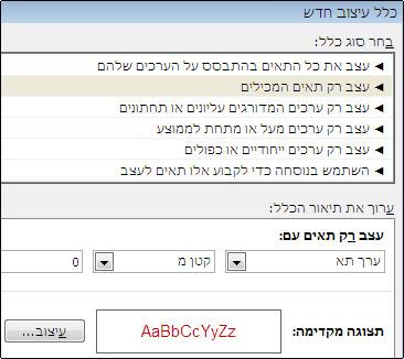 כלל עיצוב מותנה המציג מספרים הקטנים מאפס בטקסט אדום