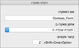 טופס Record Macros ב- Excel for Mac