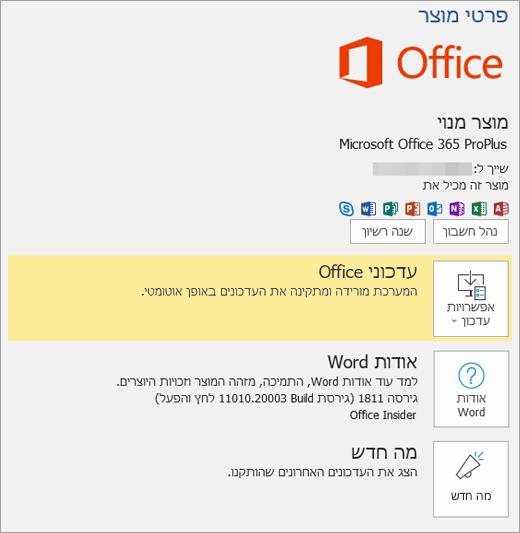 מציג את תצוגת Backstage של Office 365