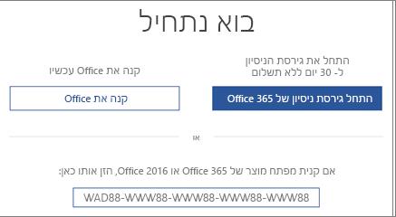 """הצגת המסך """"בוא נתחיל"""" המציין כי גירסת הניסיון של Office 365 כלולה במכשיר זה"""