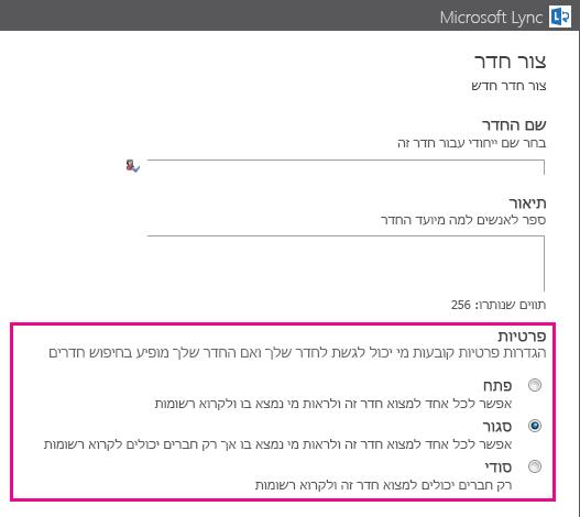 צילום מסך של חלון 'יצירת חדר צ'אט' עם אפשרויות החברות מודגשות