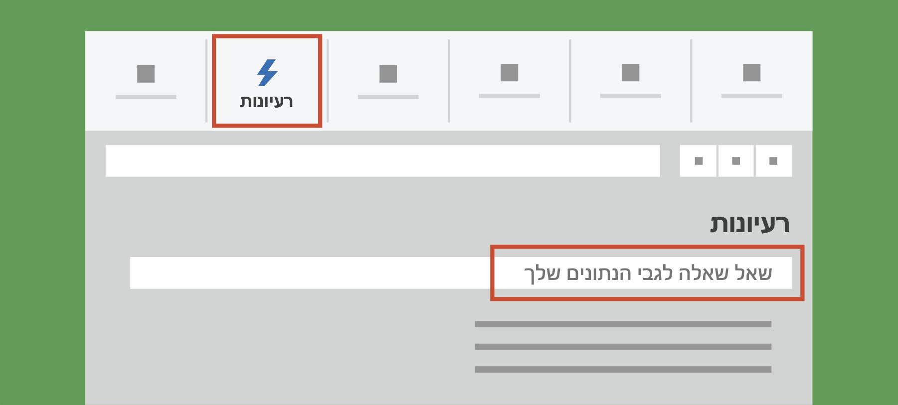 מציג רעיונות ב- Excel