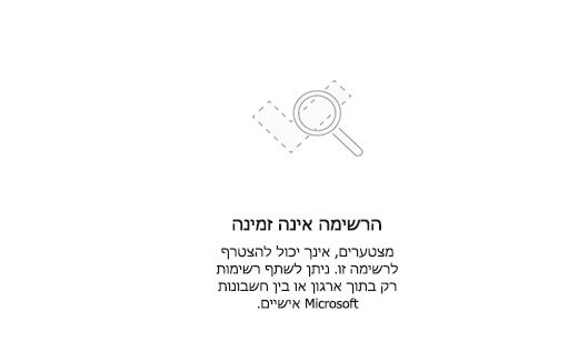 צילום מסך המציג את הודעת השגיאה רשימה לא זמינה
