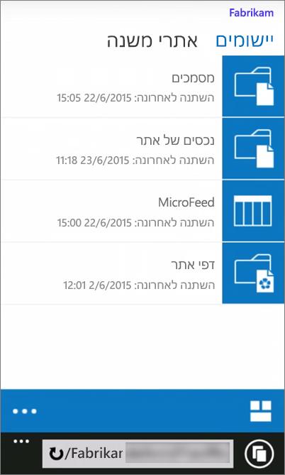 צילום מסך של תצוגה ניידת של אתר SharePoint Server 2016