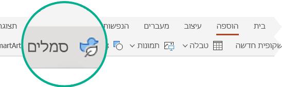 לחצן 'סמלים' בכרטיסיה 'הוספה' ב- PowerPoint באינטרנט.