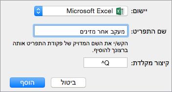 דוגמה לקיצור מקשים מותאם אישית של Office 2016 for Mac