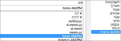 תיבת הדו ' עיצוב תאים ', הפקודה ' התאמה אישית ', h:mm AM/PM type