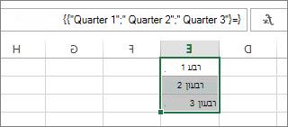 קבוע מערך אנכי המשתמש בטקסט
