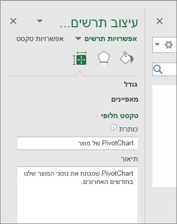 צילום מסך של האזור 'טקסט חלופי' בחלונית 'עיצוב אזור תרשים' המתאר את תרשים ה- PivotChart שנבחר