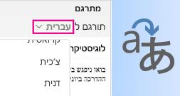 'מתרגם' ב- Outlook עבור Mac
