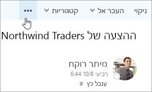 צילום מסך של לחצן פקודות נוספות בשורת התפריטים של Outlook.