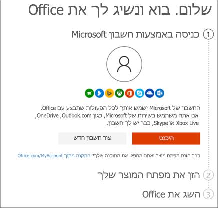 הצגת הדף setup.office.com שבו תוכל לממש את מפתח המוצר שלך