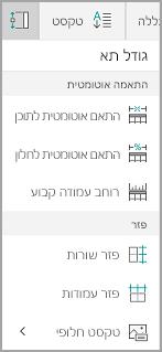 אפשרויות התאמה אוטומטית של Windows Mobile