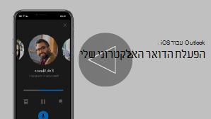 תמונה ממוזערת של סרטון iPhone עבור סרטון הפעלת הודעות הדואר האלקטרוני שלי