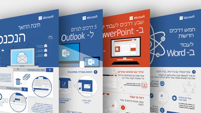 אינפוגרפיקה עבור Outlook, Word ו- PowerPoint