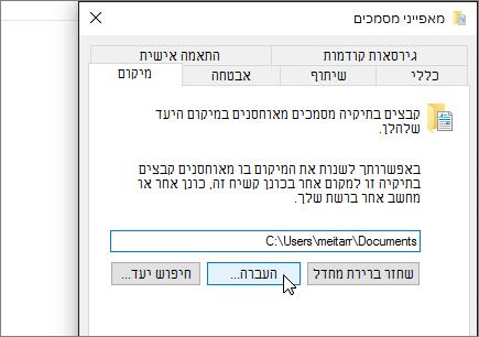 צילום מסך המציג את תפריט מאפייני מסמכים בסייר הקבצים.