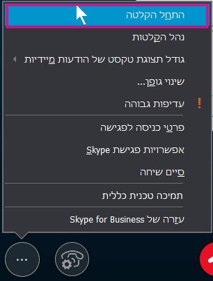 במהלך פגישת Skype for Business, לחץ על 'התחל הקלטה'