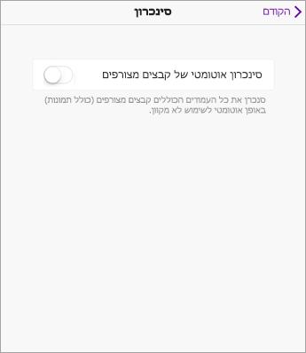 בטל סינכרון אוטומטי בהגדרות OneNote ב- iPad.