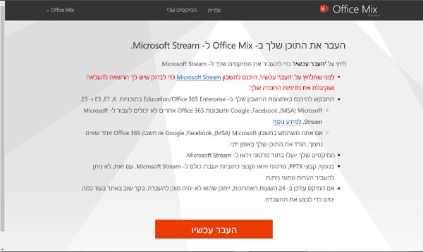 לחץ על העברת כעת כדי להתחיל בהעברה שילובים שלך מאתר Office Mix לזרם Microsoft.
