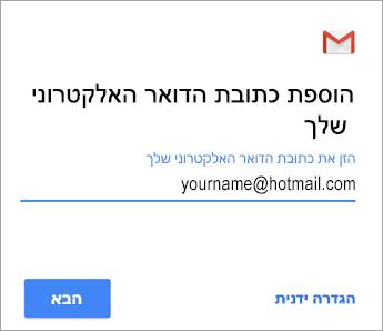 הוספת כתובת הדואר האלקטרוני שלך