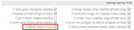 מעבר אל קובץ > אפשרויות > נוסחאות > כללי בדיקת שגיאות כדי להחליף את האפשרות תבניות מספר Misleading.