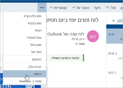 צילום מסך של תפריט 'פעולות נוספות' כאשר הסמן נמצא מעל לחצן 'הדפס'