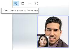צילום מסך של 'הצג את גלריית הווידאו'