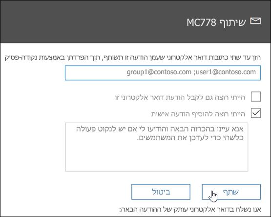 צילום מסך של הודעת שיתוף מסך