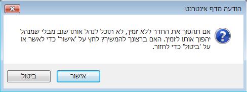 צילום מסך של תיבת דו-שיח המבקשת אישור להפיכת חדר צ'אט ללא זמין