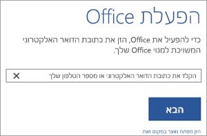 הצגת תיבת הדו-שיח 'הפעלה' שבה באפשרותך להיכנס כדי להפעיל את Office