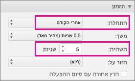 הצגת נקודות תבליט באופן אוטומטי על-ידי הגדרת התזמון ל'לאחר הקודם' וציון עיכוב