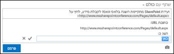 קישור לדף אינטרנט המעוצב כטקסט תצוגה