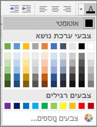 תפריט 'צבע גופן' ב- Excel עבור שולחן העבודה של Windows.