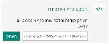 לחצן 'העתק' מעתיק את הקוד המוטבע, שאותו תוכל להדביק לאחר מכן בדף אינטרנט.