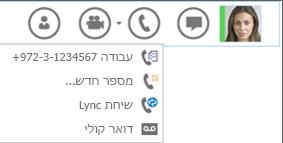 צילום מסך של האפשרות 'בצע שיחה'