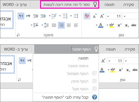 הצגת תיבת החיפוש 'ספר לי' ברצועת הכלים ב- Word Online.
