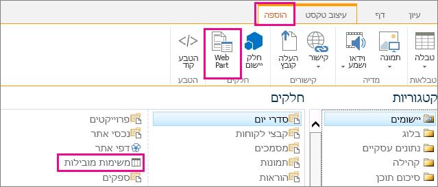 צילום מסך של הוספת ה- Web Part של 'משימות מובילות'