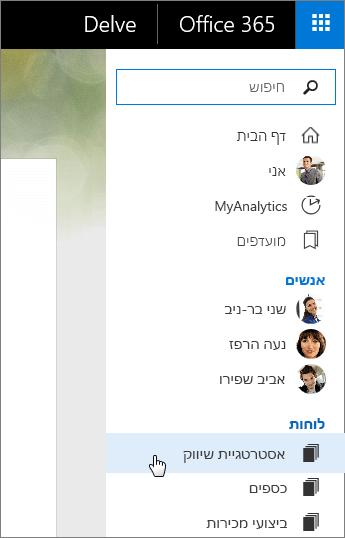 צילום מסך של הרשימה 'לוחות' בחלונית הימנית של Delve.
