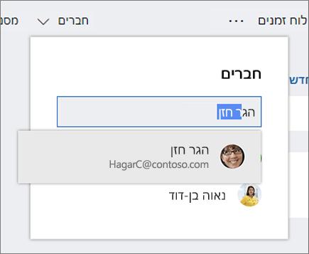 צילום מסך של הרשימה 'חברים' בעת הזנת שם של חבר חדש בתוכנית.