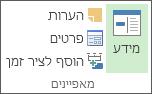 תמונת לחצן 'מידע אודות פעילות'