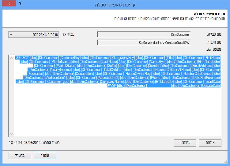 שאילתת ה- SQL המשמשת לאחזור הנתונים