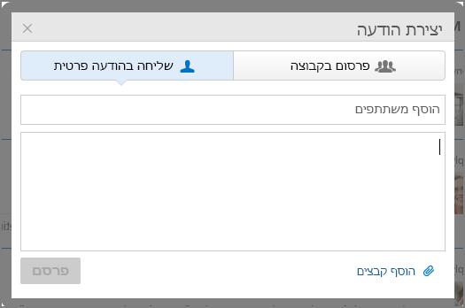 יצירת הודעה פרטית חדשה ב- Yammer