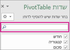 תיבת החיפוש בתיבה 'שדה PivotTable'