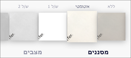 אפשרויות מסנן עבור סריקות תמונה ב-OneDrive עבור iOS