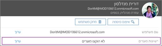 צילום מסך שמציג מידע עבור משתמשת בשם דורית מנדלסון.  אזור רשיונות המוצר מראה שלא הוקצו מוצרים למשתמש והאפשרות לעריכה זמינה.