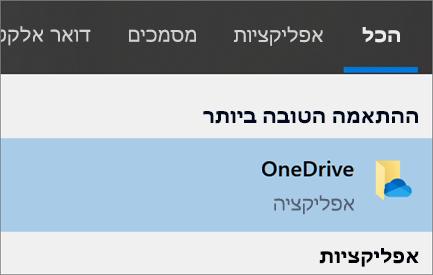 צילום מסך של חיפוש אפליקציית שולחן העבודה של OneDrive ב- Windows 10